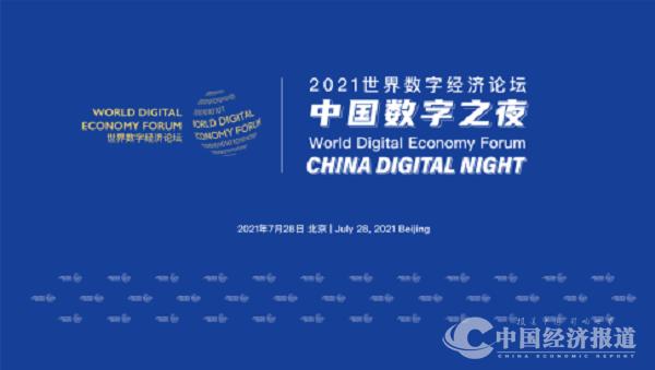 世界数字经济论坛·中国数字之夜7月28日在京召开